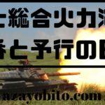 富士総合火力演習本番と予行の日程