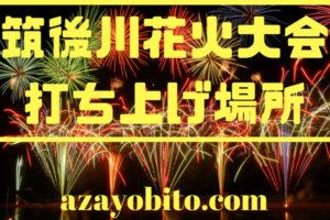 筑後川花火大会打ち上げ場所