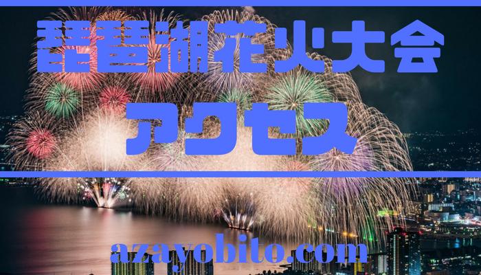 琵琶湖花火大会アクセス