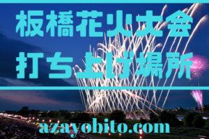 板橋花火大会打ち上げ場所