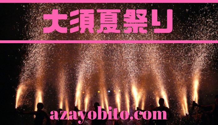 大須夏祭り