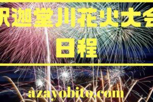 釈迦堂川花火大会日程