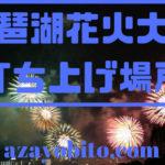 琵琶湖花火大会打ち上げ場所