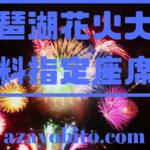 琵琶湖花火大会有料指定座席表