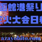 函館港祭り花火大会日程
