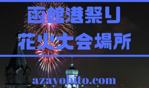 函館港祭り花火大会場所