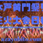 水戸黄門祭り花火大会日程
