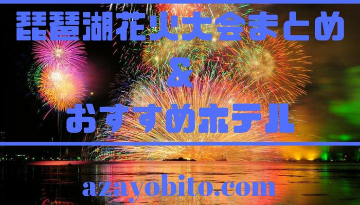 琵琶湖花火大会まとめ