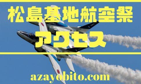 松島基地航空祭アクセス