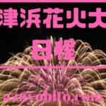 三津浜花火大会日程