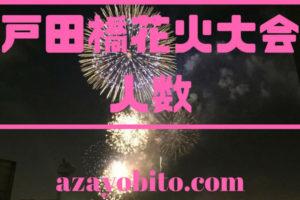 戸田橋花火大会人数