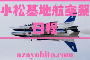 小松基地航空祭日程