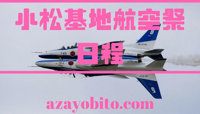 2019 小松 基地 航空 祭
