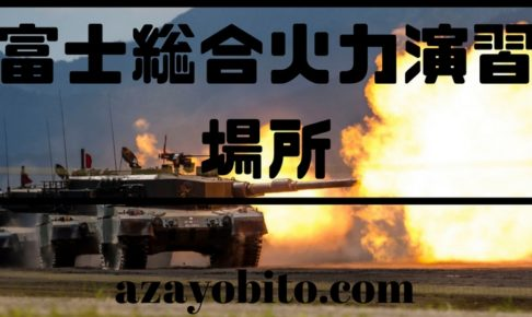 富士総合火力演習場所