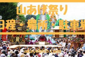 山あげ祭り 日程 場所 駐車場 アクセス