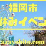 福岡市春休みイベント