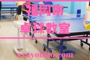 福岡市卓球教室