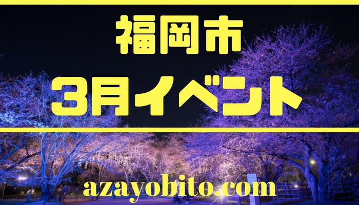 福岡市3月イベント