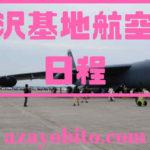 三沢基地航空祭日程