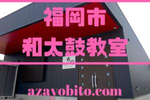 福岡市和太鼓教室