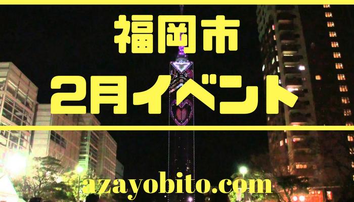 福岡市2月イベント