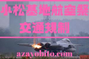 小松基地航空祭交通規制