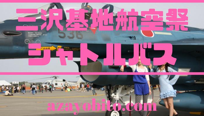 三沢基地航空祭シャトルバス