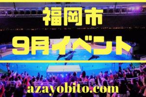 福岡市9月イベント