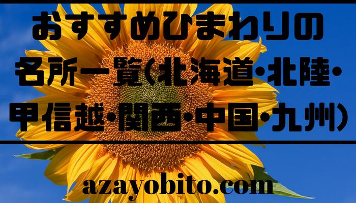 おすすめひまわりの名所一覧(北海道・北陸・甲信越・関西・中国・九州)