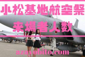 小松基地航空祭来場者人数
