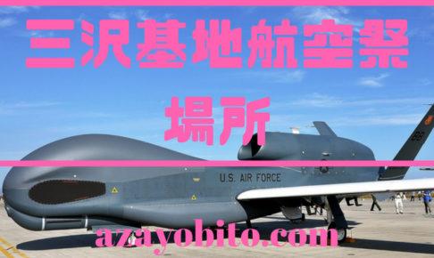 三沢基地航空祭場所
