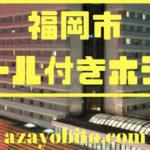 福岡市プール付きホテル