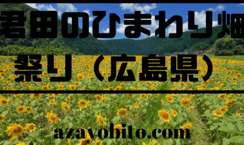 君田のひまわり畑祭り(広島県)