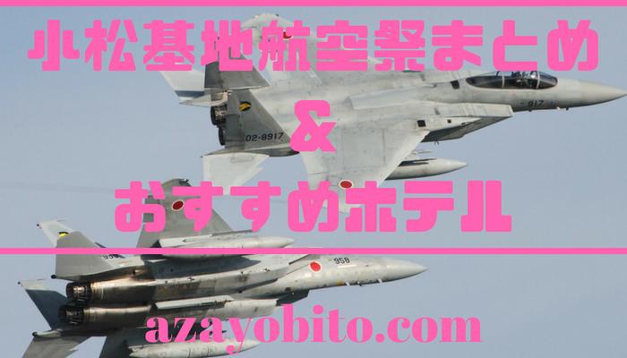 小松基地航空祭まとめ