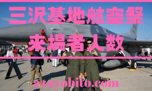 三沢基地航空祭来場者人数