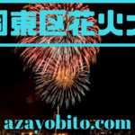 福岡東区花火大会