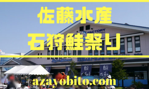 佐藤水産石狩鮭祭り