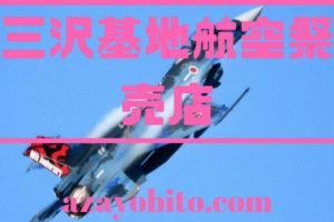 三沢基地航空祭売店