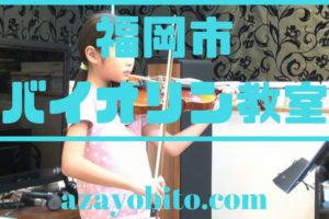 福岡市バイオリン教室