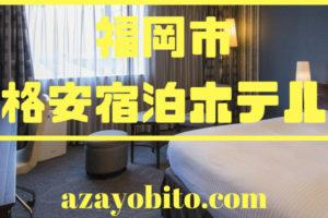 福岡市格安宿泊ホテル