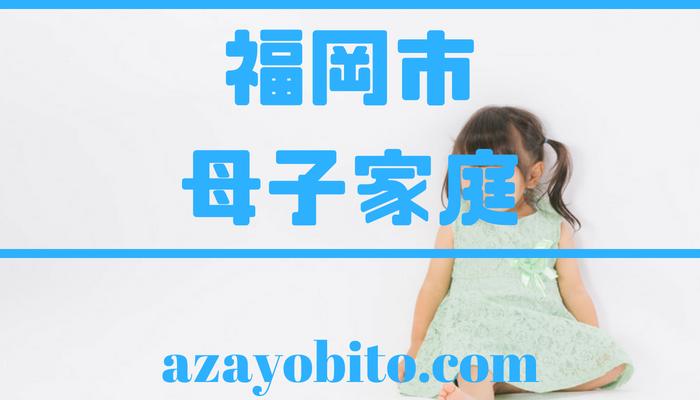 福岡市母子家庭