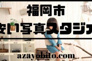 福岡市安い写真スタジオ