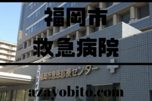 福岡市救急病院