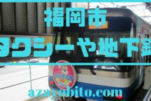 福岡市タクシーや地下鉄
