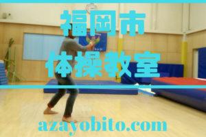 福岡市体操教室