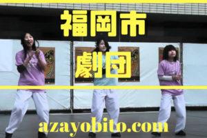 福岡市劇団