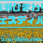 清瀬ひまわりフェスティバル