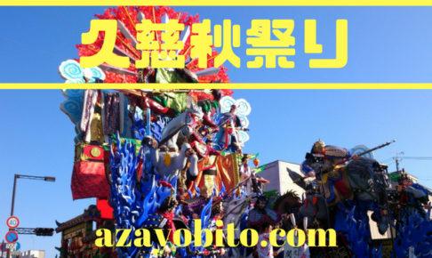 久慈秋祭り