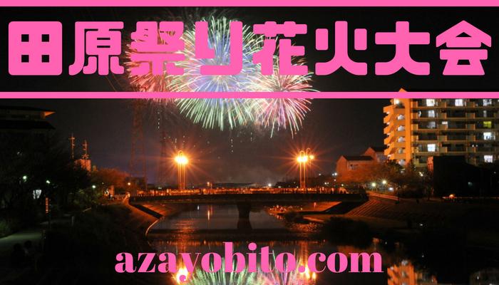 田原祭り花火大会