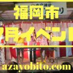 福岡市7月イベント